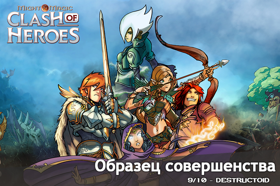 Скачать Мощь и магия: Столкновение героев (Might & Magic Clash of Heroe